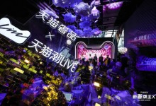 """Photo of Tmall Luxury Connects High-End Brands with China's """"New Luxury"""" Gen Z Consumers"""