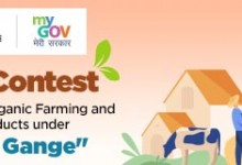 Photo of Tagline Contest for promotion of Organic Farming and Organic Products under Namami Gange