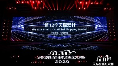 Photo of Alibaba Group Unveils Plans for 2020 11.11 Global Shopping Festival