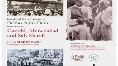"Photo of Ministry of Tourism organises 58th session of Dekho Apna Desh Webinar Series on Gandhi, Ahmedabad and Salt March"""